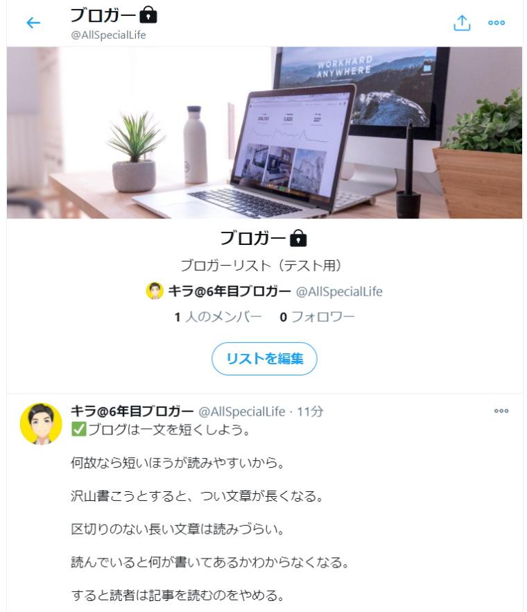 Twitterリスト機能:リストの作り方_PCの場合_リスト作成完了
