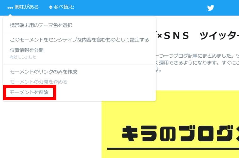 Twitterモーメント機能:モーメントの作り方⑤_興味があるメニュー_モーメントを削除
