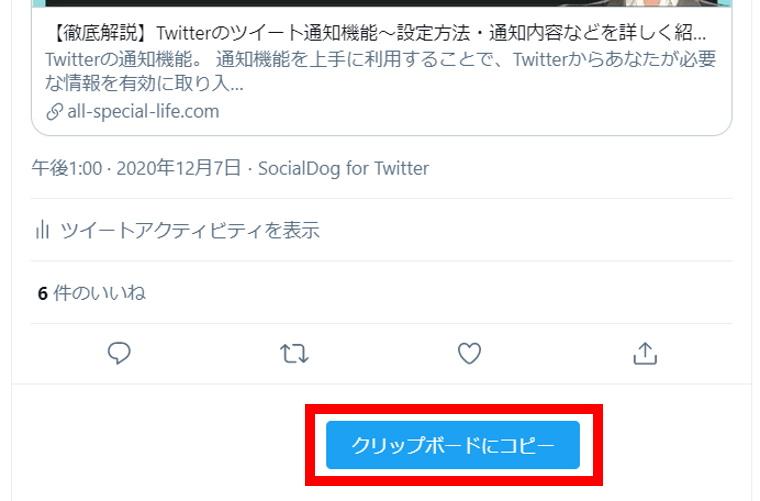 Twitterモーメント機能:モーメントの作り方④‗モーメントに追加するツイートを選択する_ツイートへのリンクから_リンクコピー手順3