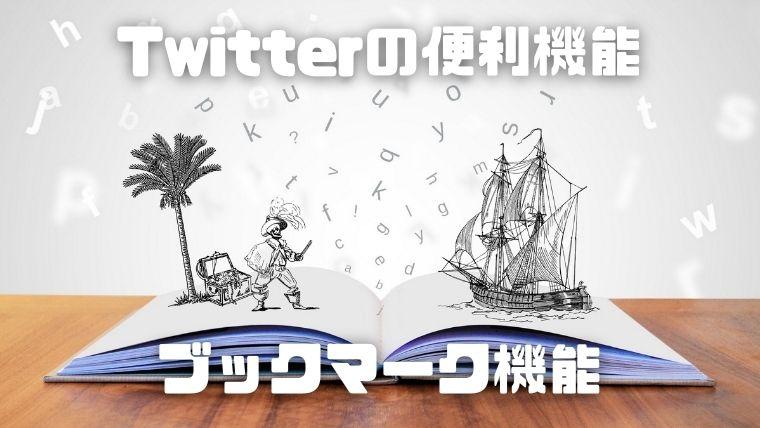 Twitter便利機能_ブックマーク機能