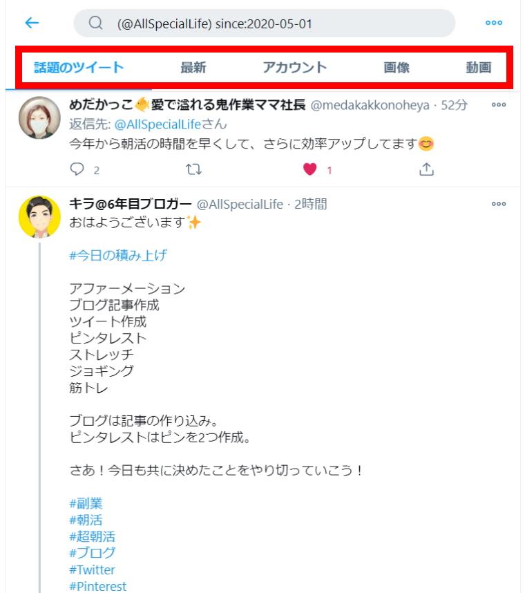 Twitter高度な検索機能:高度な検索の使い方_since検索_検索結果