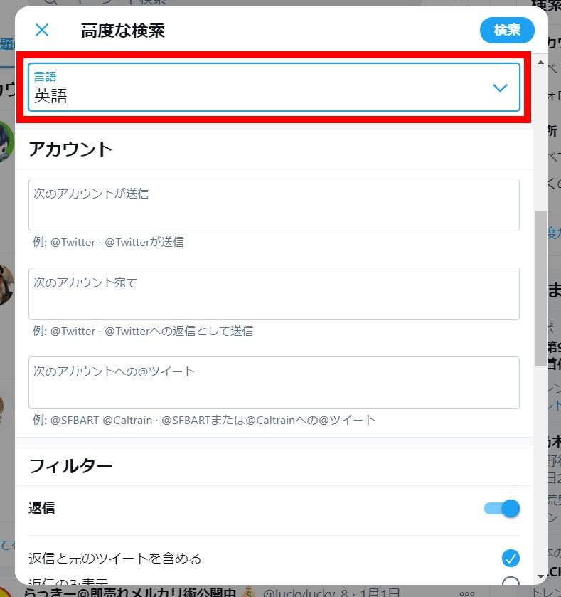 Twitter高度な検索機能:高度な検索の使い方_lang検索_言語確定