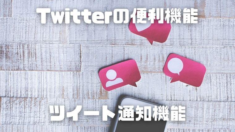 Twitter便利機能_ツイート通知機能