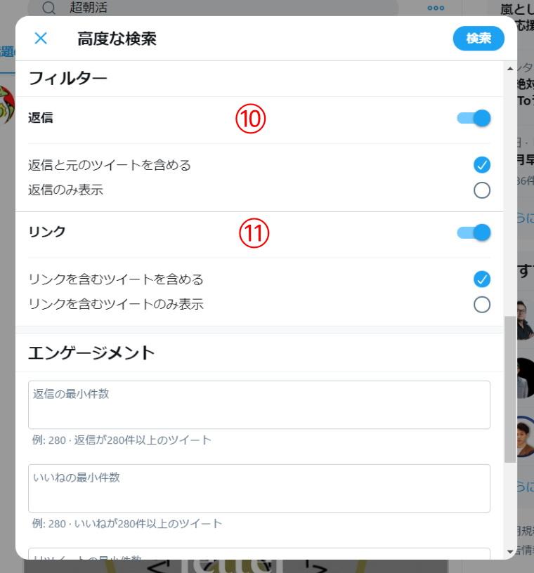 Twitter高度な検索機能:高度な検索の方法_高度な検索ボタンウインドウ_フィルター_番号付き