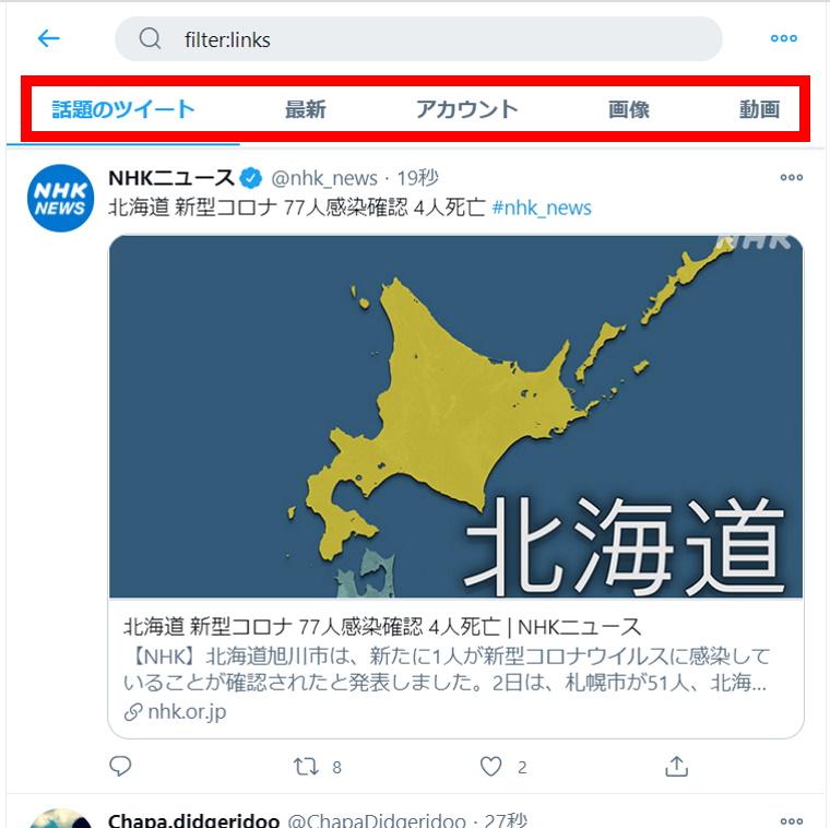 Twitter高度な検索機能:高度な検索の使い方_filter_links検索_検索結果