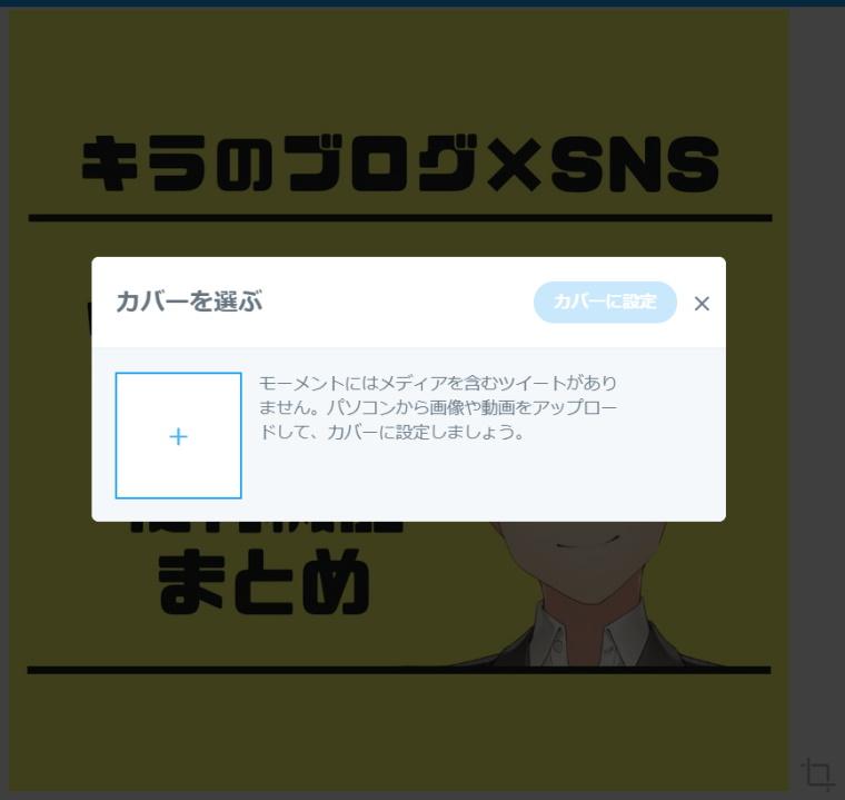 Twitterモーメント機能:モーメントの作り方③‗カバーを選ぶ_カバーを変更_カバーを選ぶウインドウ