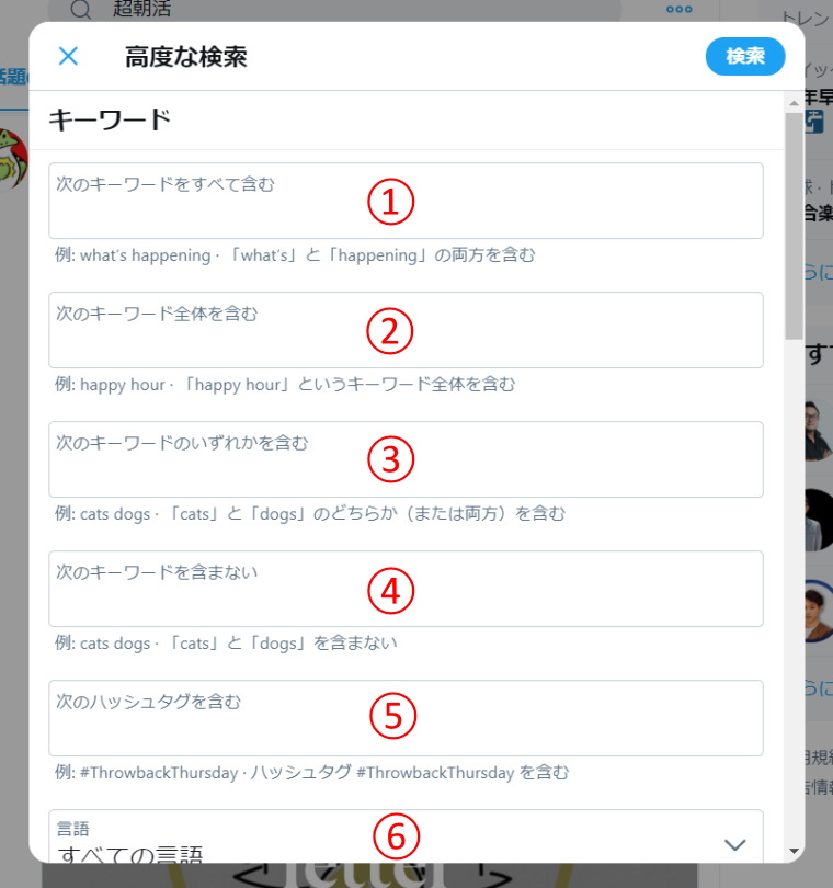 Twitter高度な検索機能:高度な検索の方法_高度な検索ボタンウインドウ_キーワード_番号付き