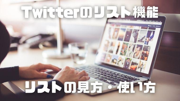 Twitterのリスト機能_リストの見方・使い方