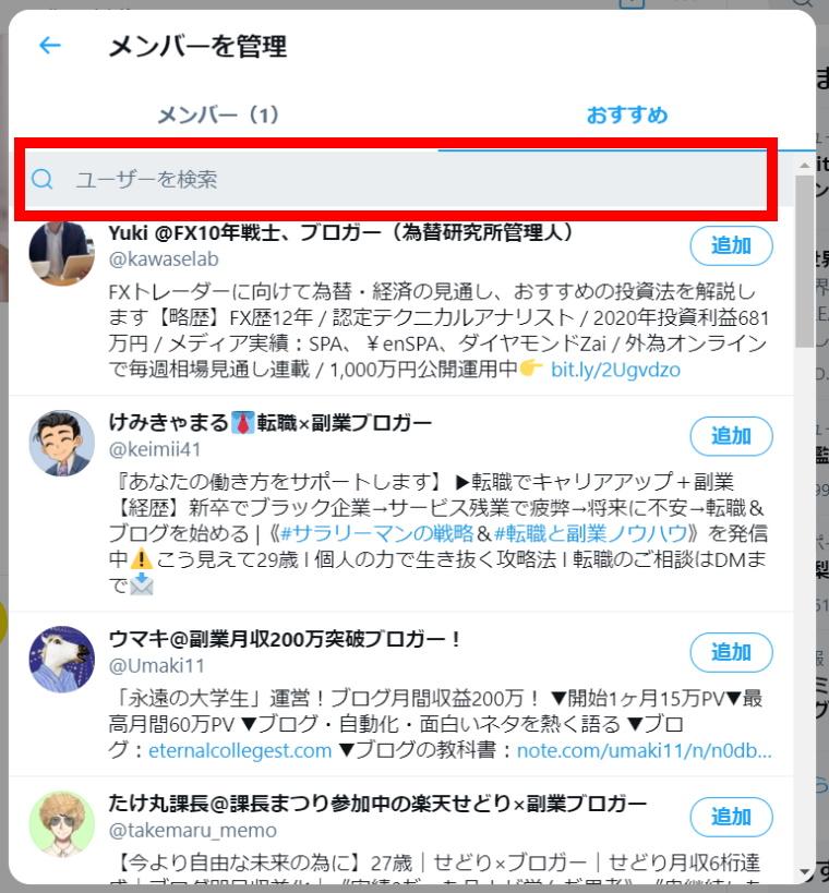 Twitterリスト機能:リストにアカウントを追加・削除_PCの場合_メンバーを管理ウインドウ_おすすめ