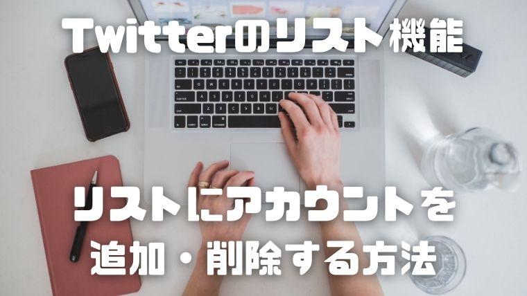 Twitterのリスト機能_リストにアカウントを追加・削除する方法