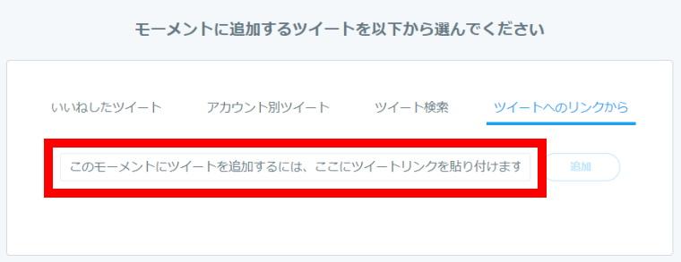 Twitterモーメント機能:モーメントの作り方④‗モーメントに追加するツイートを選択する_ツイートへのリンクから