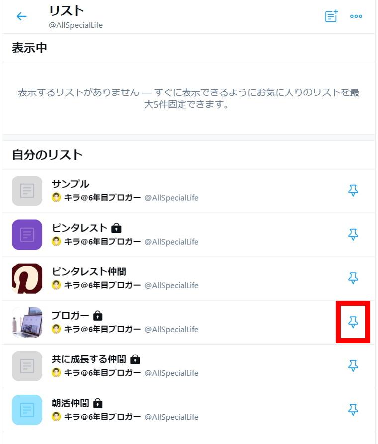 Twitterリスト機能:リストの見方_使い方_お気に入りに固定_固定するリストを選択
