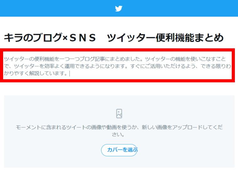 Twitterモーメント機能:モーメントの作り方②‗モーメントの説明_入力後