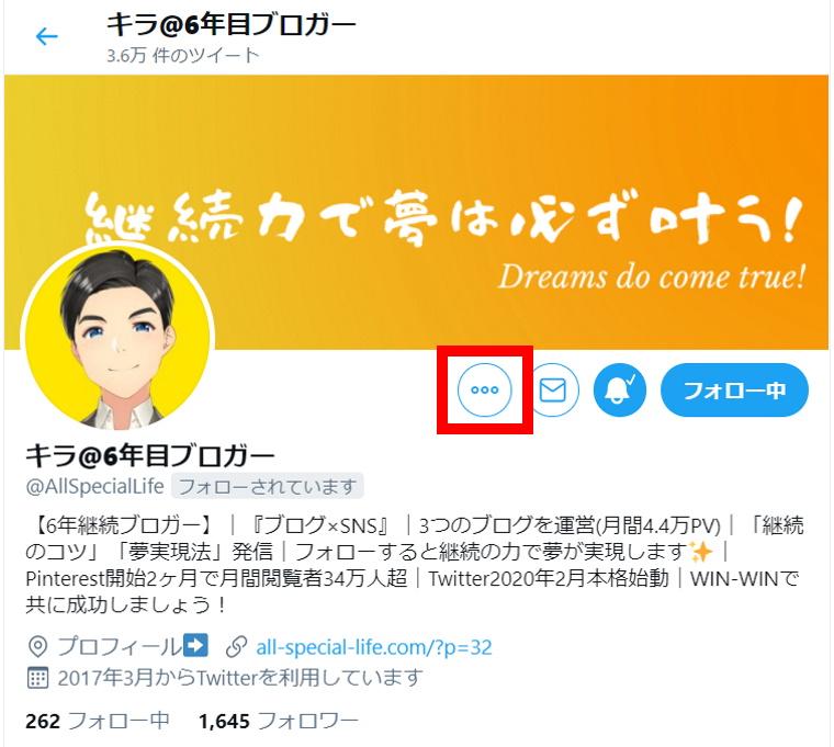 Twitterリスト機能:他ユーザーのリストのフォロー_解除_「・・・」ボタン