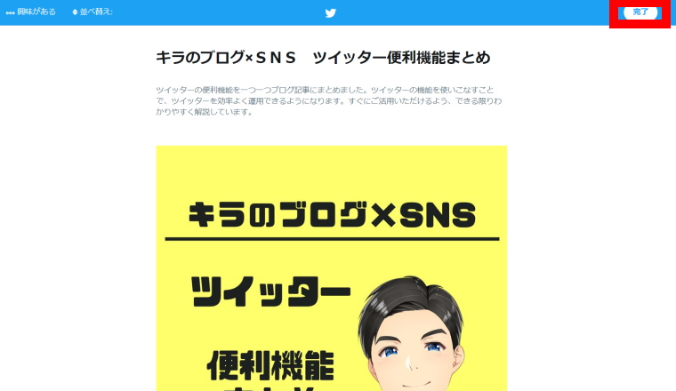 Twitterモーメント機能:モーメントを再編集する方法_編集画面_完了ボタン