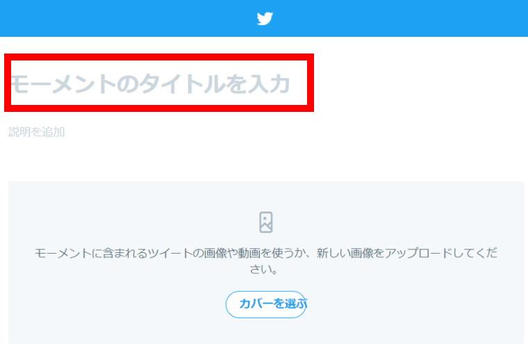 Twitterモーメント機能:モーメントの作り方①_モーメントのタイトル_入力場所