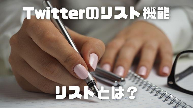 Twitterのリスト機能_リストとは?