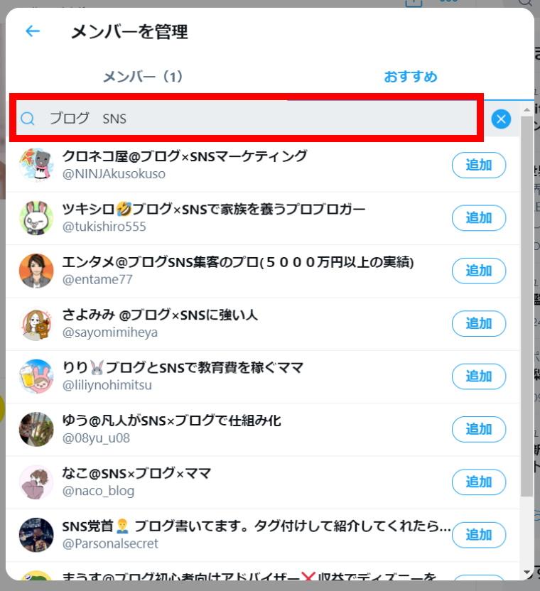 TwitterリTwitterリスト機能:リストにアカウントを追加・削除_PCの場合_メンバーを管理ウインドウ_検索結果スト機能:リストにアカウントを追加・削除_PCの場合_メンバーを管理ウインドウ_検索結果