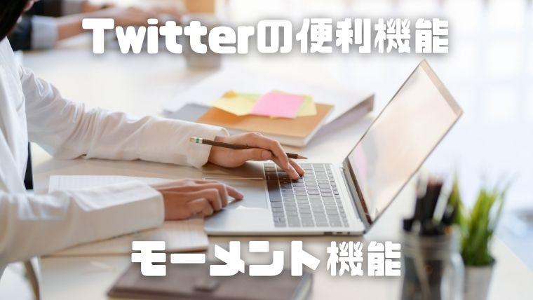 Twitter便利機能_モーメント機能