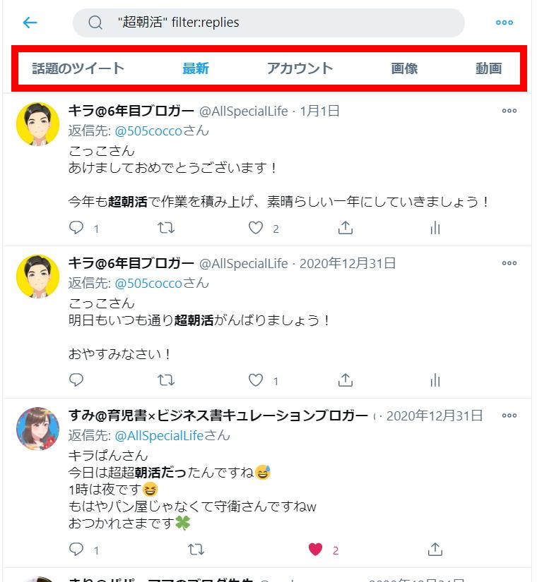 Twitter高度な検索機能:高度な検索の使い方_filter_replies検索_リプライのみ検索結果