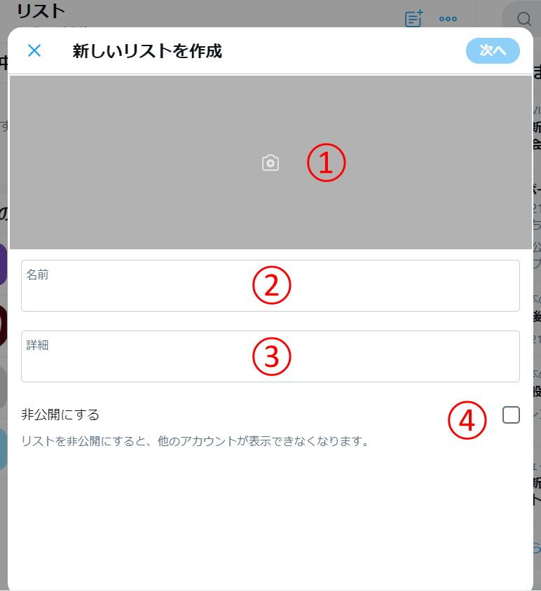 Twitterリスト機能:リストの作り方_PCの場合_新しいリストを作成ウインドウ_数字付き