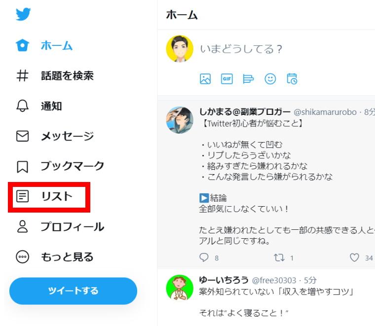 Twitterリスト機能:リストの作り方_PCの場合_リストボタン