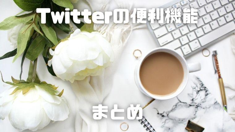 Twitter便利機能_まとめ