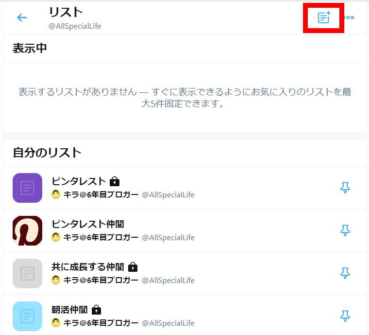 Twitterリスト機能:リストの作り方_PCの場合_新しいリストを作成ボタン