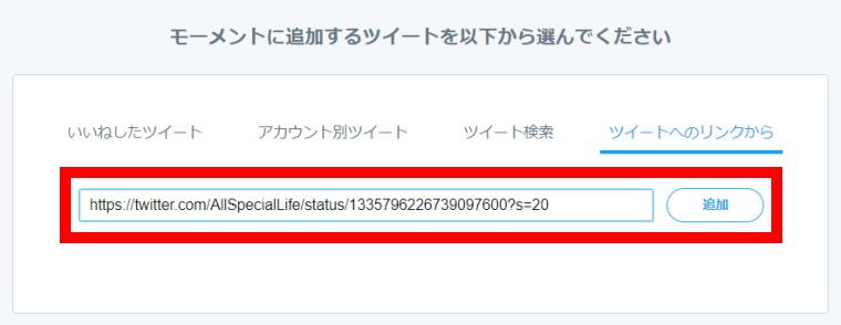 Twitterモーメント機能:モーメントの作り方④‗モーメントに追加するツイートを選択する_ツイートへのリンクから_リンク貼り付け