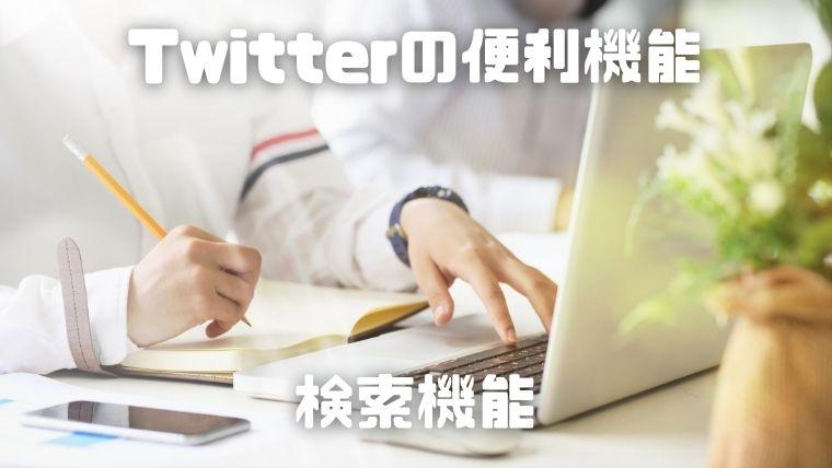 Twitter便利機能_検索機能