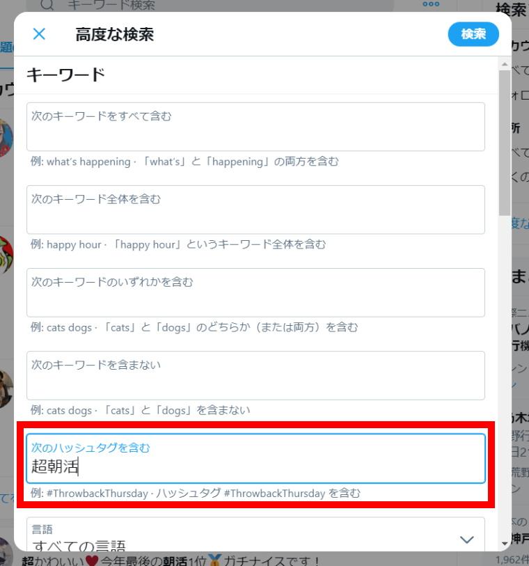 Twitter高度な検索機能:高度な検索の使い方_ハッシュタグ検索_キーワード入力例