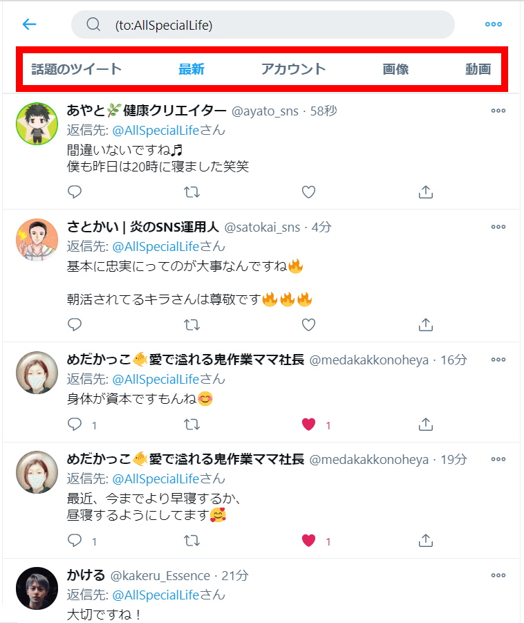 Twitter高度な検索機能:高度な検索の使い方_to検索_検索結果_2