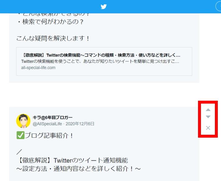Twitterモーメント機能:モーメントの作り方④‗モーメントに追加するツイートを選択する_ツイートの並び替えと削除