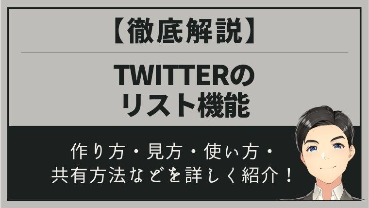 Twitterリスト機能アイキャッチ