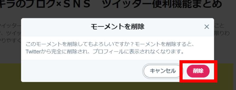 Twitterモーメント機能:モーメントの作り方⑤_興味があるメニュー_モーメントを削除_削除