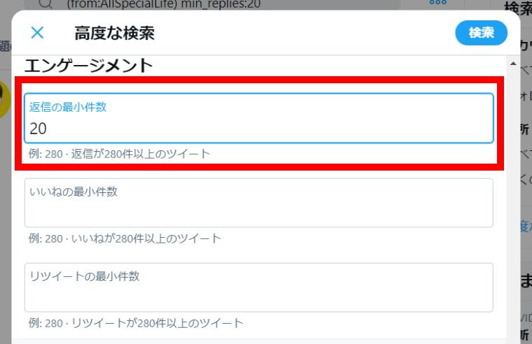 Twitter高度な検索機能:高度な検索の使い方_min_replies検索_キーワード入力