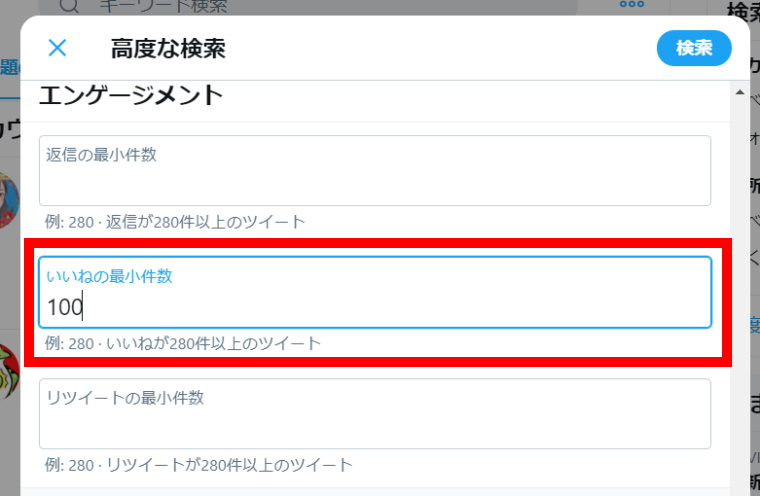 Twitter高度な検索機能:高度な検索の使い方_min_faves検索_キーワード検索