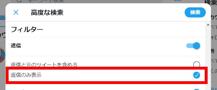 Twitter高度な検索機能:高度な検索の使い方_filter_replies検索_リプライのみ