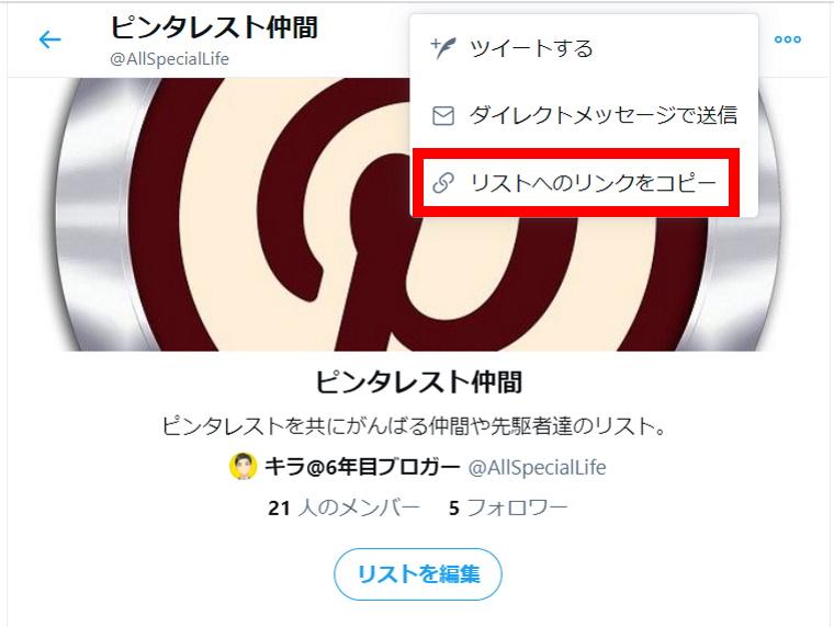 Twitterリスト機能:リストを共有する方法_共有メニュー_リストへのリンクをコピー