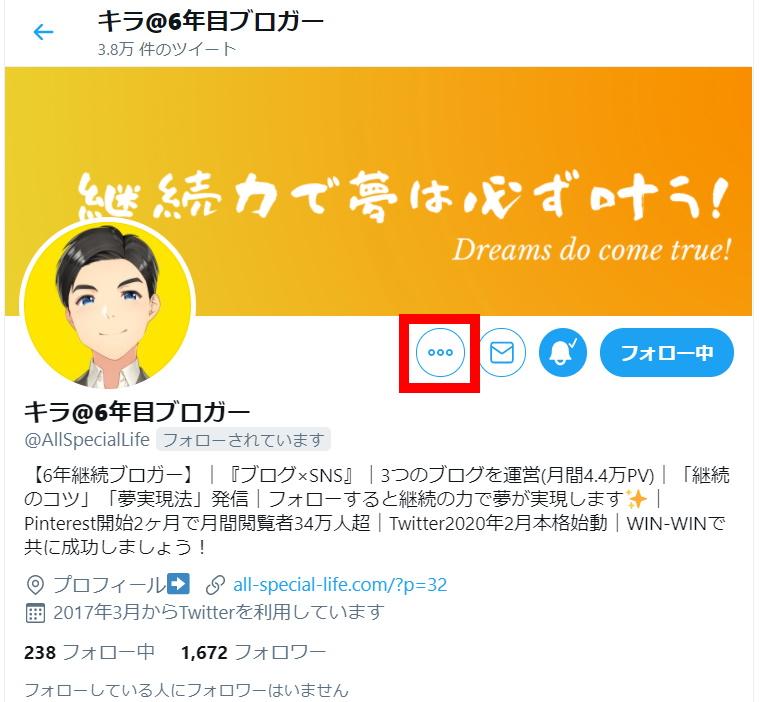 Twitterモーメント機能:他のユーザーのモーメントを見る_「・・・」ボタン