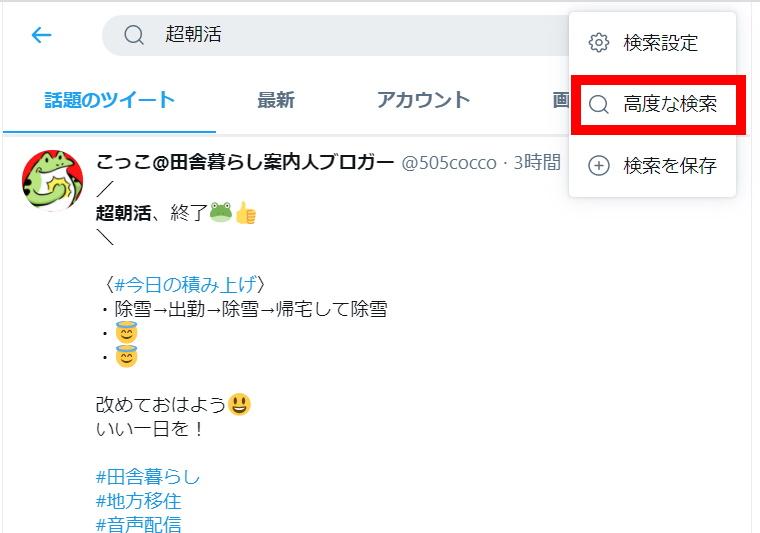 Twitter高度な検索機能:高度な検索の方法_高度な検索ボタン