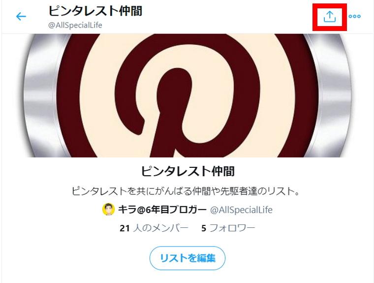 Twitterリスト機能:リストを共有する方法_共有ボタン