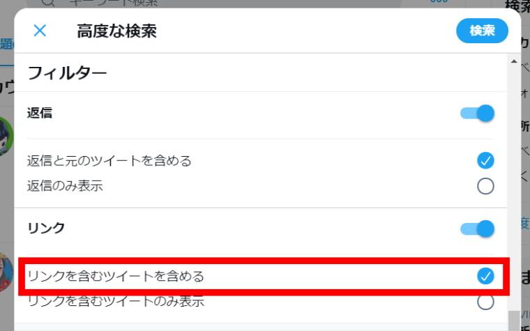 Twitter高度な検索機能:高度な検索の使い方_filter_links検索_リンク付ツイートも表示