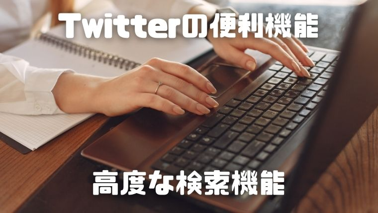 Twitter便利機能_高度な検索機能