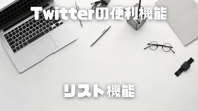 Twitter便利機能_リスト機能