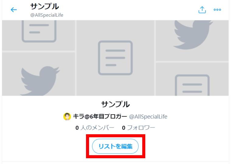 Twitterリスト機能:リストの削除_リストを編集ボタン