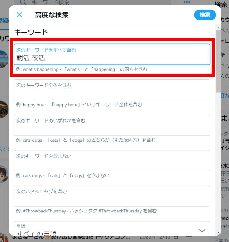 Twitter高度な検索機能:高度な検索の使い方_and検索_キーワード入力例