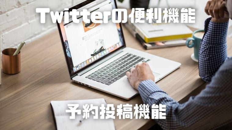 Twitter便利機能_予約投稿機能