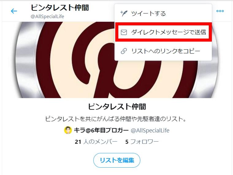 Twitterリスト機能:リストを共有する方法_共有メニュー_ダイレクトメッセージで送信する