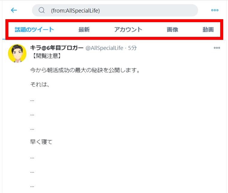 Twitter高度な検索機能:高度な検索の使い方_from検索_検索結果